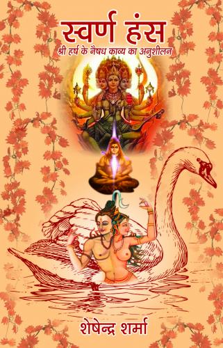 स्वर्ण हंस  : शेषेन्द्र शर्मा