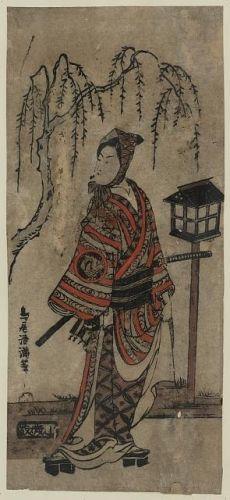 Bandō hikosaburō
