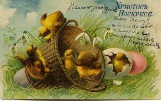 Russian Easter Postcard