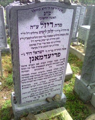 Rabbi Moshe of Israel