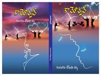 Kamotsav : Telugu Novel : Seshendra Sharma