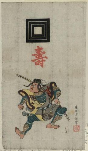 Kabuki jūhachiban